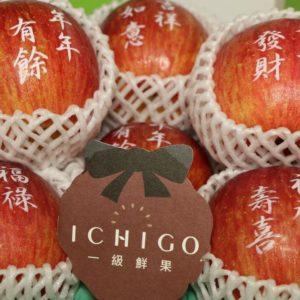 山形蜜蘋果1