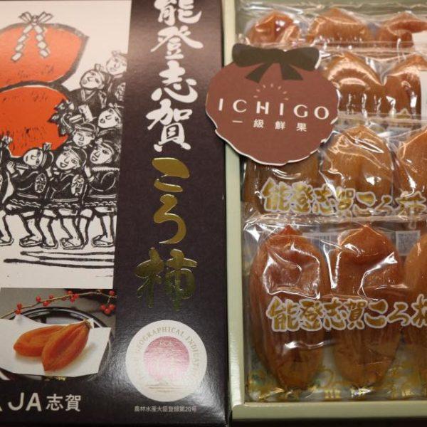石川能登志賀柿餅2